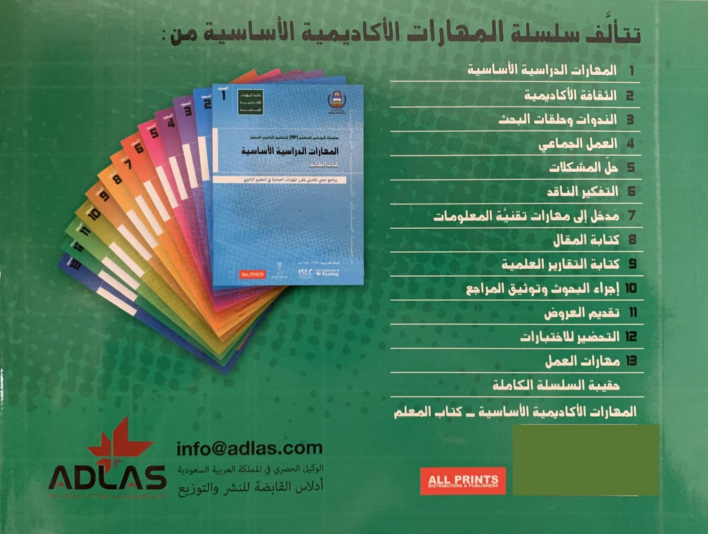حقيبة المهارات الأكاديمية الأساسية للتعليم الجامعي