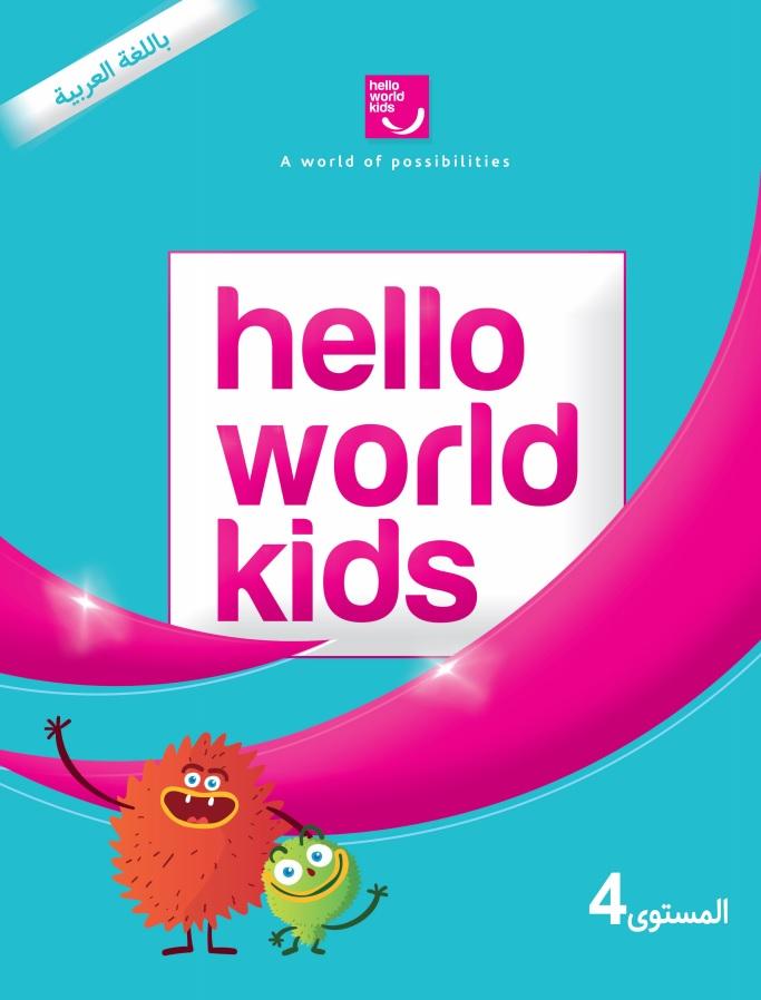 Hello World Kids Light 4 باللغة العربية