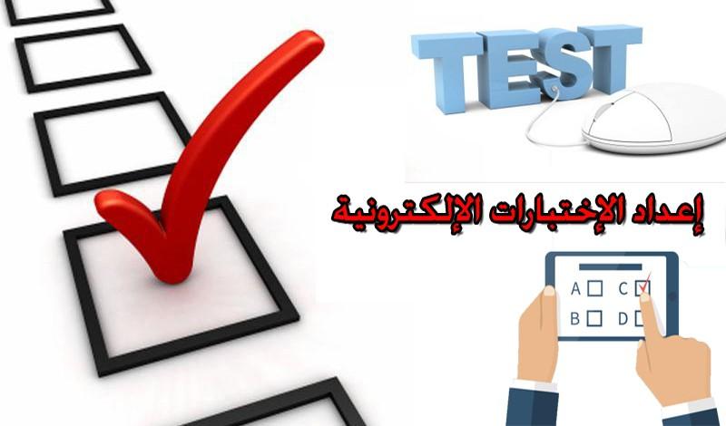 الإعداد لإختبارات اللغة الإنجليزية