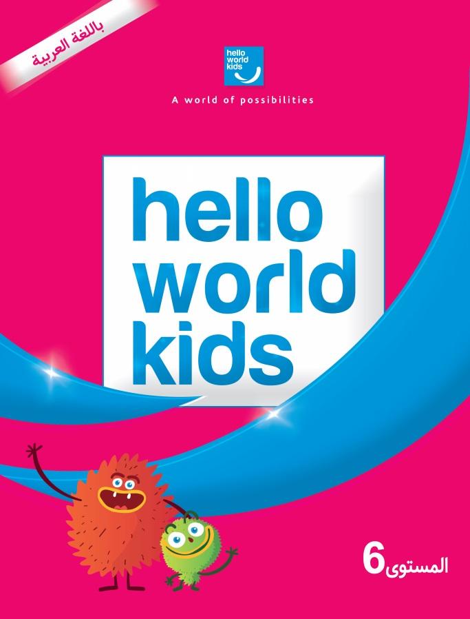 Hello World Kids Light 6 باللغة العربية