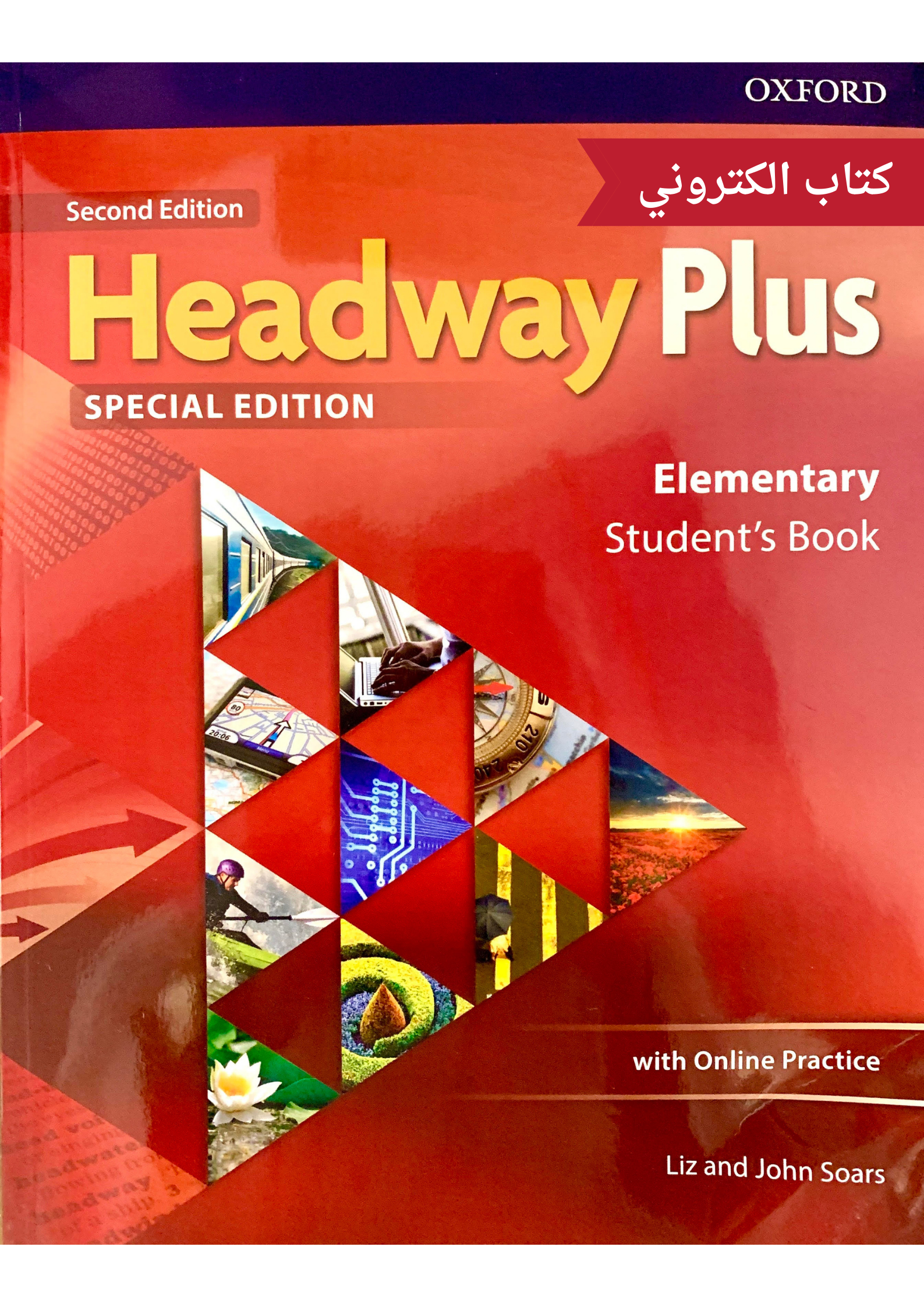 New Headway Elementary A1-A2 Student's  (eBook)