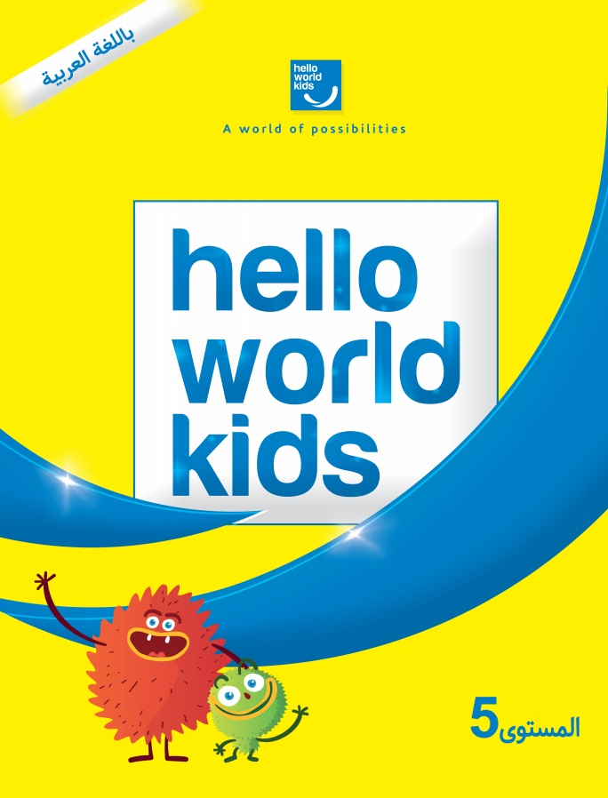 Hello World Kids Light 5 باللغة العربية