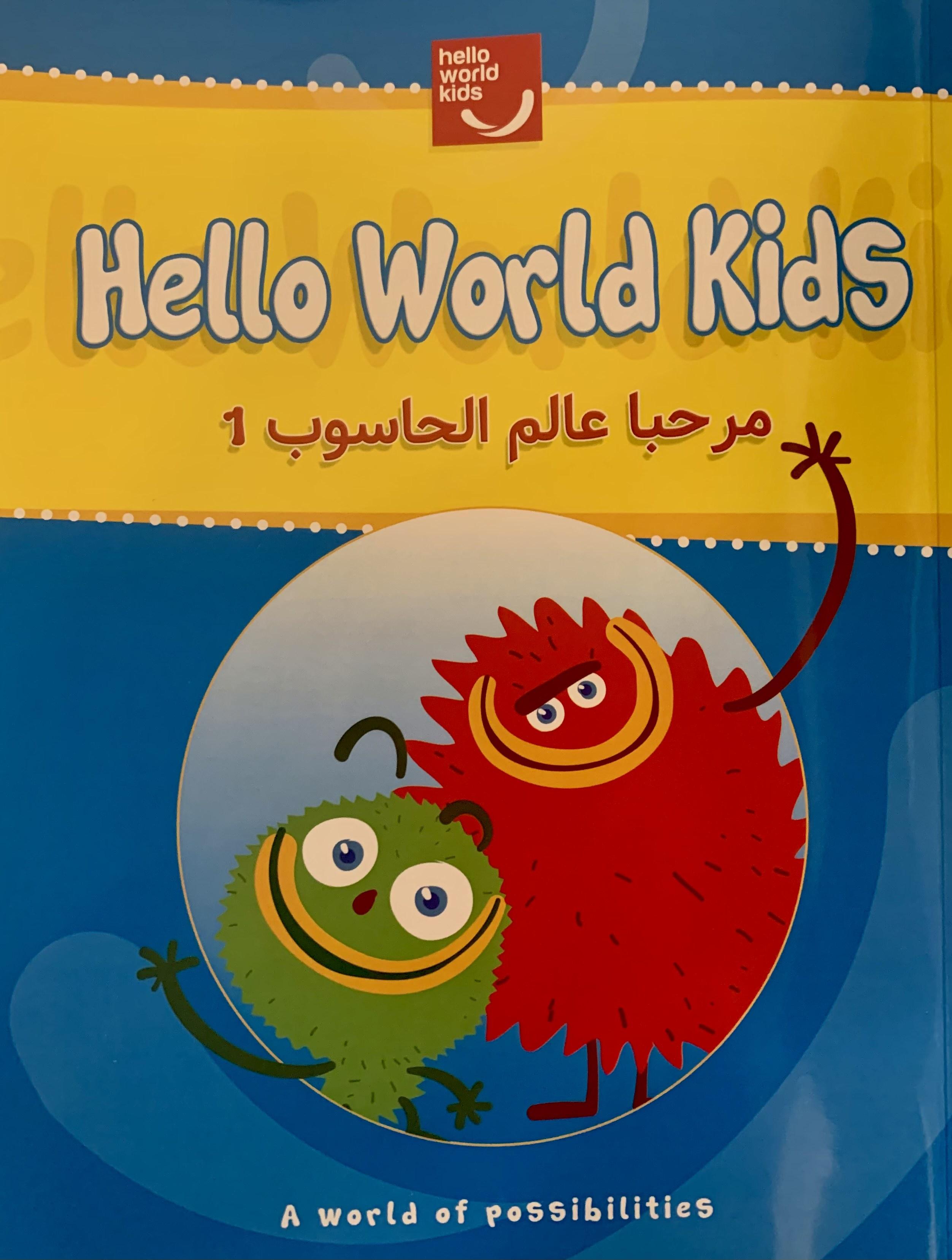 Hello World Kids مرحبا بعالم الاطفال باللغة العربية ( 1 )