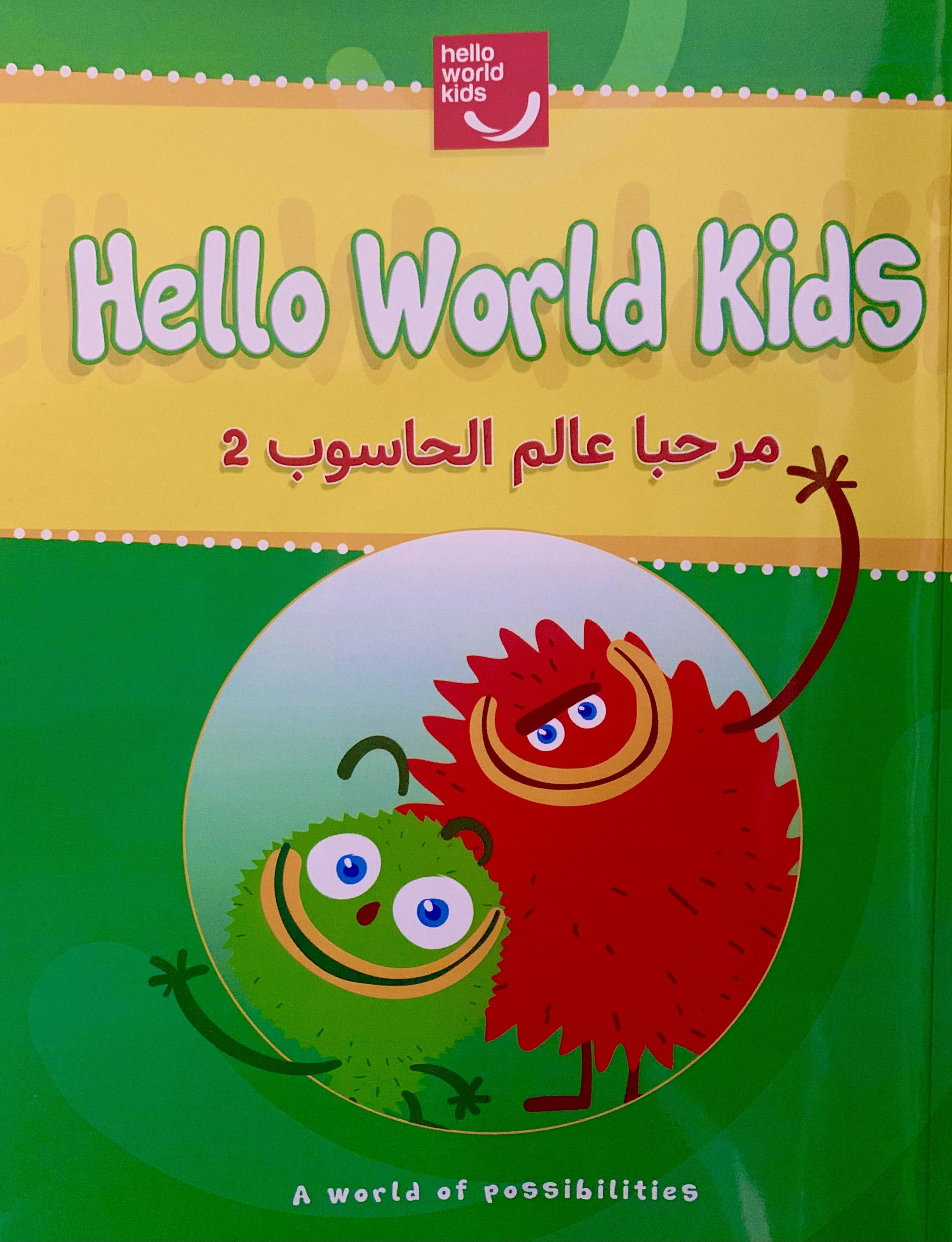 Hello World Kids مرحبا بعالم الاطفال باللغة العربية ( 2 )