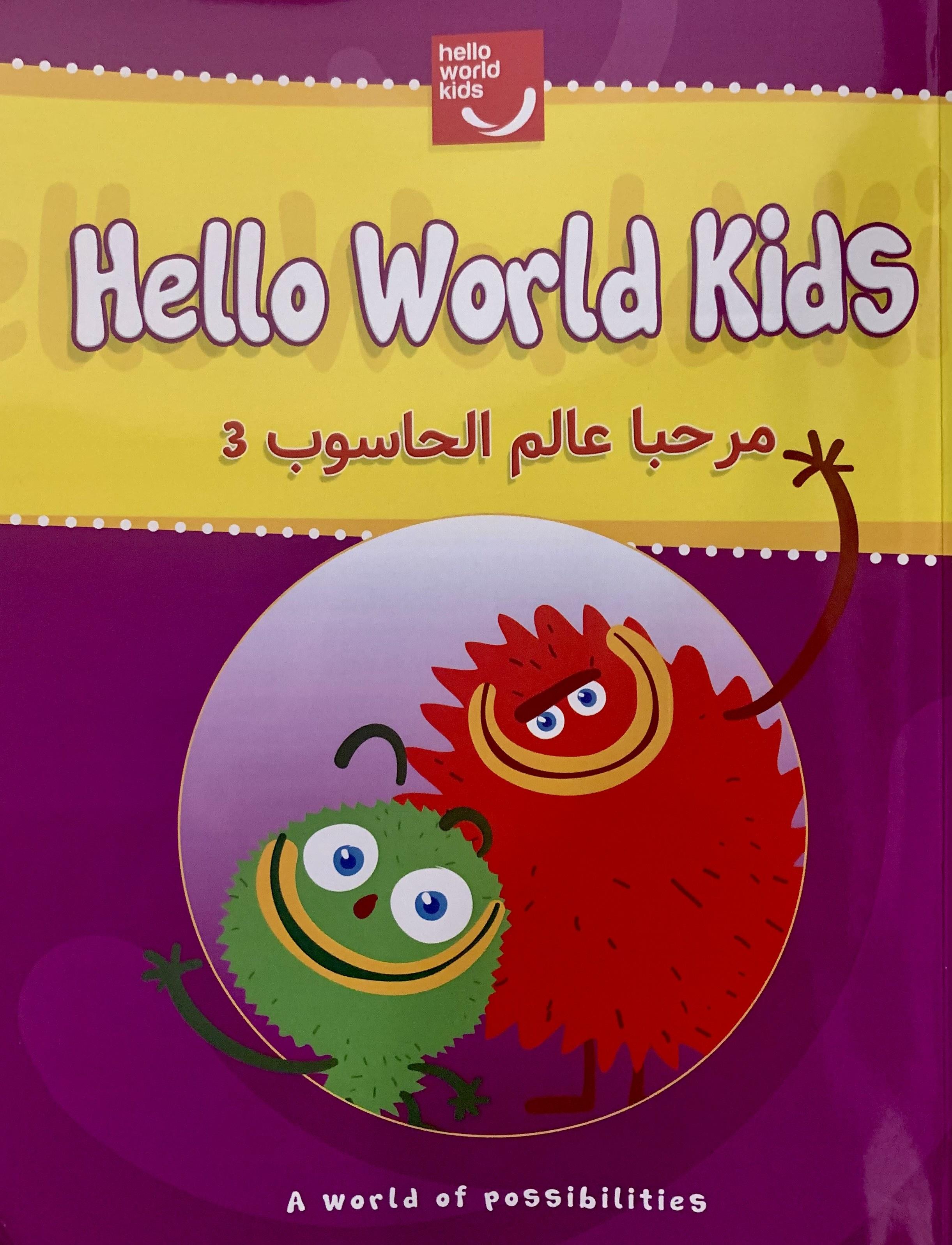 Hello World Kids مرحبا بعالم الاطفال باللغة العربية ( 3 )