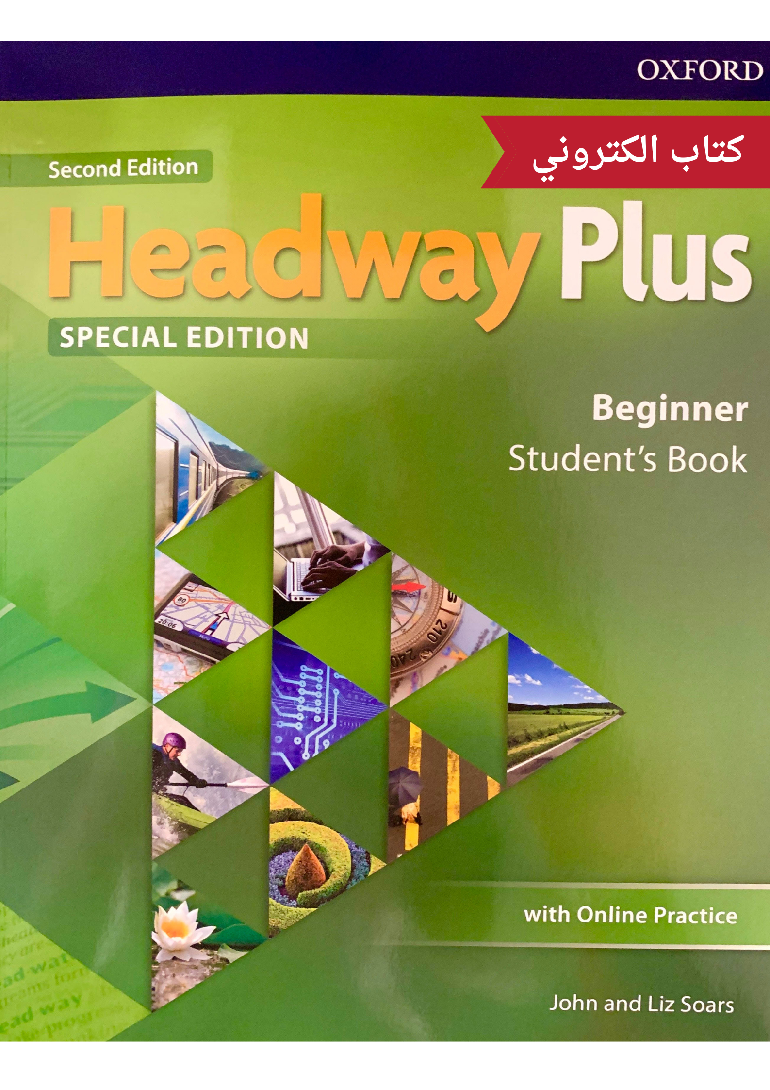 New Headway Beginner A1 Student's  (eBook)